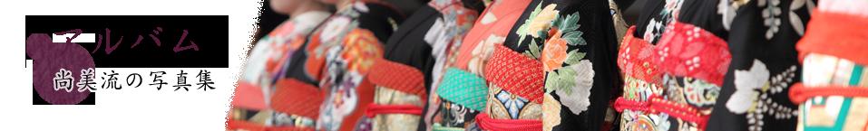 尚美流の着物の着付師の写真集